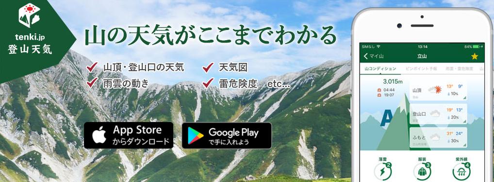 アプリ 登山 天気