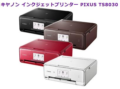 キヤノン インクジェットプリンター PIXUS TS8030