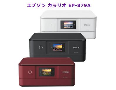 エプソン カラリオ EP-879A
