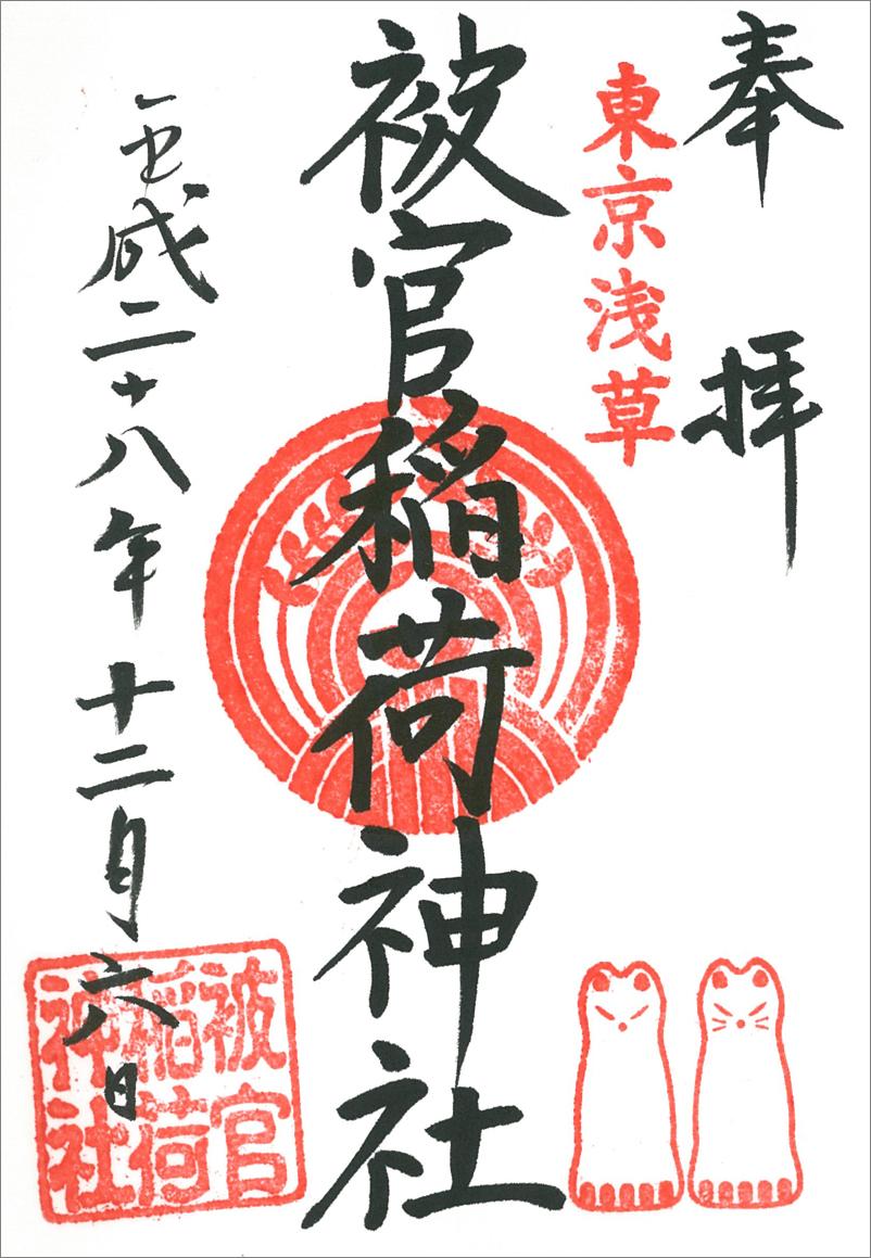 浅草神社の被官稲荷神社の御朱印