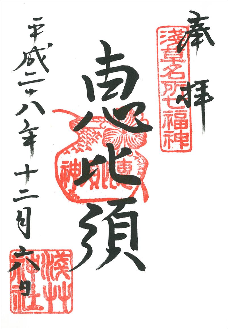 浅草神社の恵比寿様の御朱印